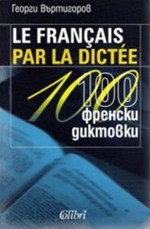 Книга - Le Francais par la dictee. 100 френски диктовки