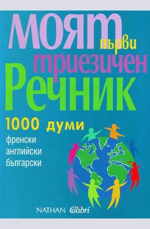 Книга - Моят първи триезичен речник