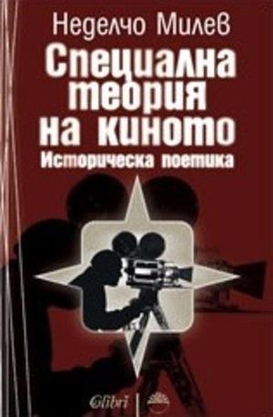 Книга - Специална теория на киното