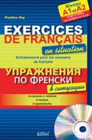 Книга - Упражнения по френски в ситуации + CD