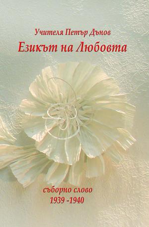 е-книга - Езикът на Любовта