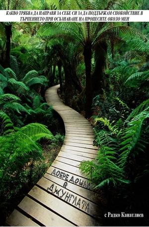 е-книга - Добре дошли в джунглата