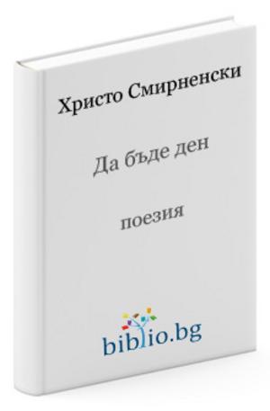 е-книга - Да бъде ден