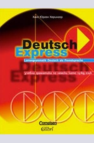 Книга - Deutsch Express - работна тетрадка + ключ