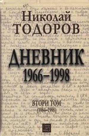 Книга - Дневник. 1966-1998 том 2