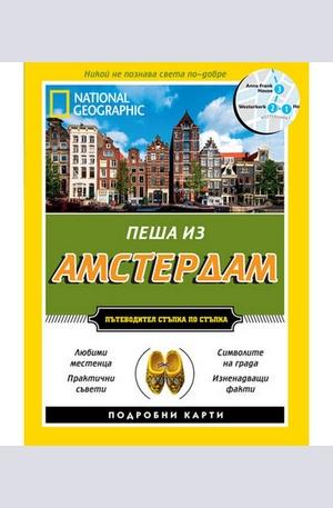 Книга - Пеша из Амстердам