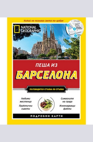 Книга - Пеша из Барселона