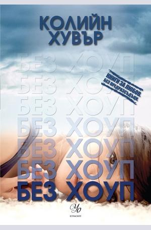 е-книга - Без Хоуп - кн.1