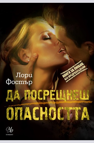 е-книга - Да посрещнеш опасността - кн.4
