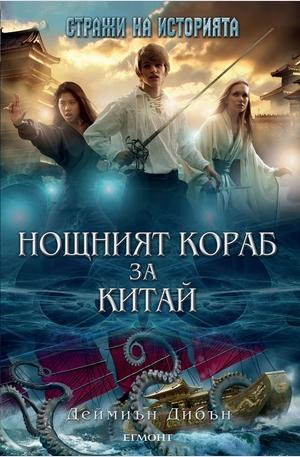 """е-книга - Нощният кораб за Китай - книга трета от трилогията """"Стражи на историята"""""""