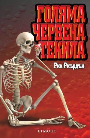 е-книга - Голяма червена текила