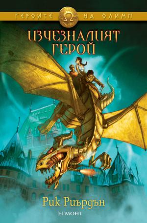 """е-книга - Изчезналият герой - книга първа от поредицата """"Героите на Олимп"""""""
