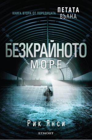 е-книга - Безкрайното море кн.2