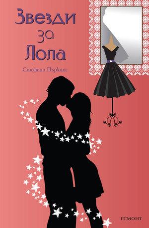 е-книга - Звезди за Лола