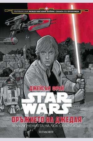 е-книга - Оръжието на джедая: Приключенията на Люк Скайуокър