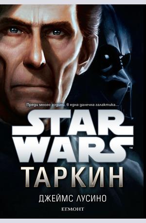 е-книга - Таркин