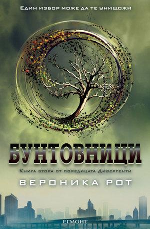е-книга - Бунтовници - книга втора
