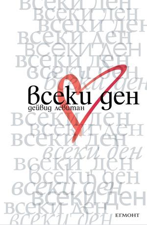 е-книга - Всеки ден