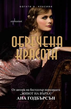 е-книга - Обречена красота - кн.2