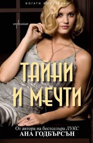 """е-книга - Тайни и мечти - книга първа от поредицата """"Богати и красиви"""""""