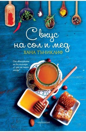 е-книга - С вкус на сол и мед