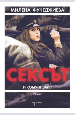 е-книга - Сексът и комунизмът