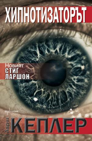 е-книга - Хипнотизаторът