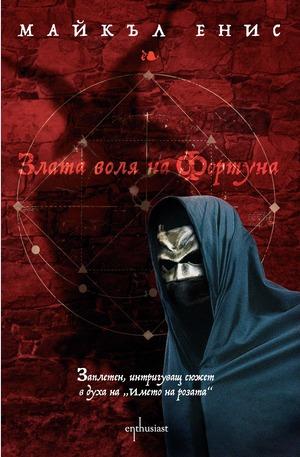 е-книга - Злата воля на Фортуна