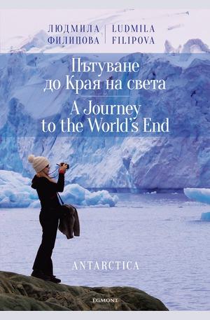 е-книга - Пътуване до Края на света / A Journey to the World's End