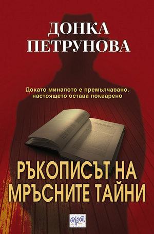 е-книга - Ръкописът на мръсните тайни