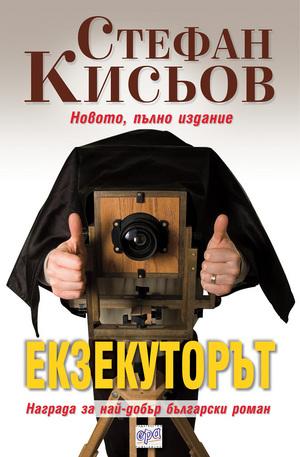 е-книга - Екзекуторът