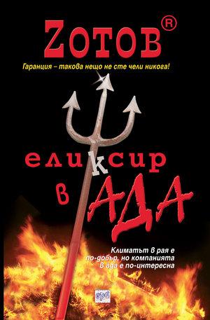 е-книга - Еликсир в Ада