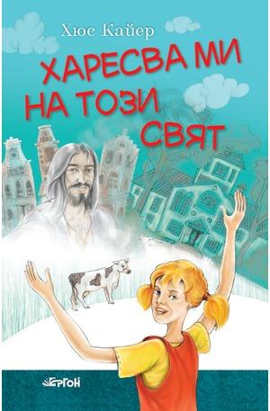 е-книга - Харесва ми на този свят