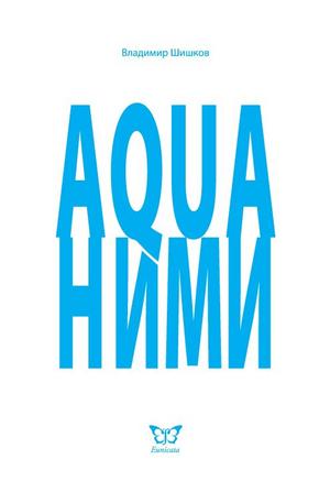 е-книга - Aquaними