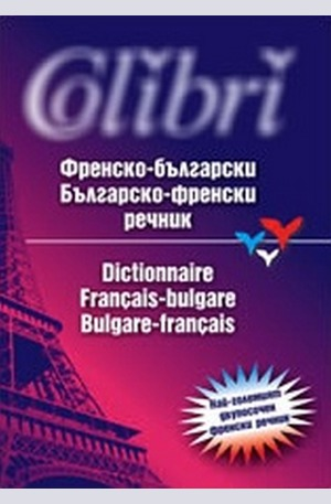 Книга - Френско-български / Българско-френски речник