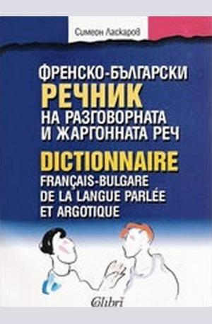 Книга - Френско-български речник на разговорната и жаргонната реч