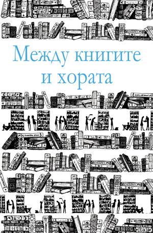 е-книга - Между книгите и хората