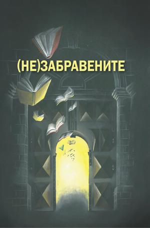 е-книга - НеЗабравените