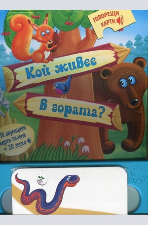 Книга - Кой живее в гората? С 10 двулицеви карти пъзели и 20 звука