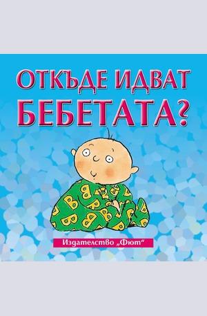 Книга - Откъде идват бебетата?