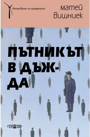 е-книга - Пътникът в дъжда
