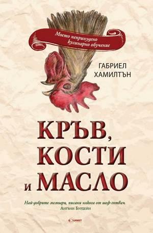 е-книга - Кръв, кости и масло