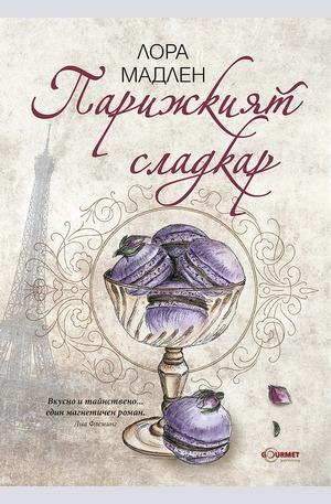 е-книга - Парижкият сладкар