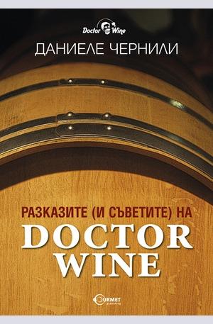 е-книга - Разказите и (съветите) на Doctor Wine