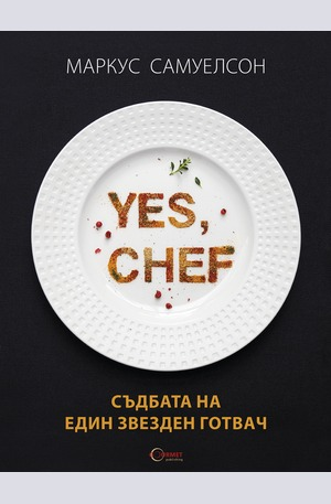 е-книга - YES, CHEF. Съдбата на един звезден готвач