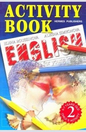 Книга - Учебна тетрадка - English for young learners (2 част)