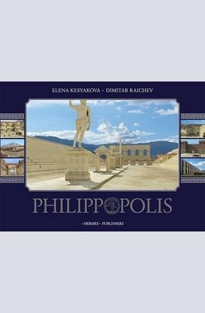 Книга - Филипопол (PHILIPPOPOLIS - луксозен албум на английски език)