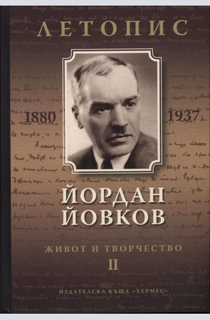 Книга - Йордан Йовков (1880-1937). Живот и творчество - том 2