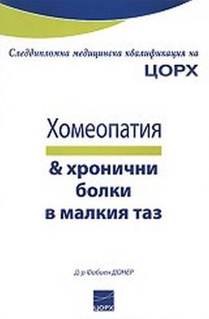 Книга - Хомеопатия и хронични болки в малкия таз