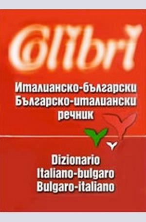 Книга - Италианско-български / Българско-италиански речник
